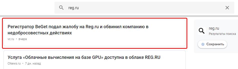 Новости про Reg.ru