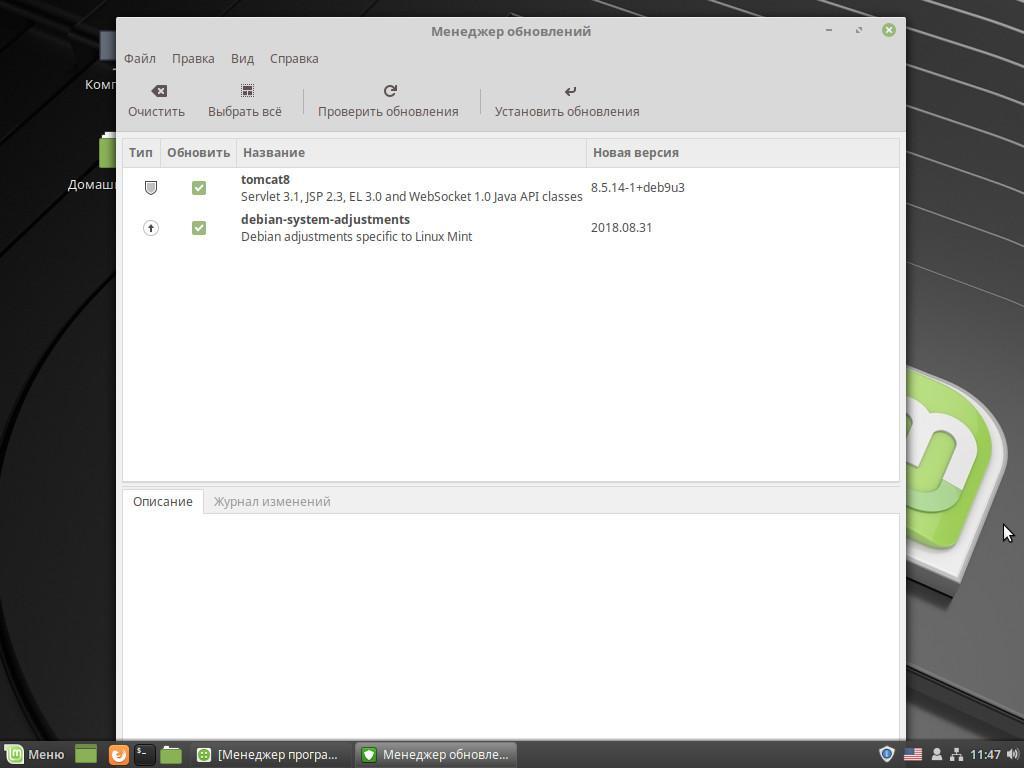 Менеджер обновлений в Linux Mint Debian Edition
