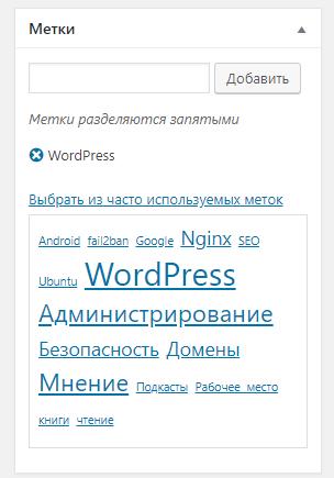 Выбор меток в редакторе постов WordPress