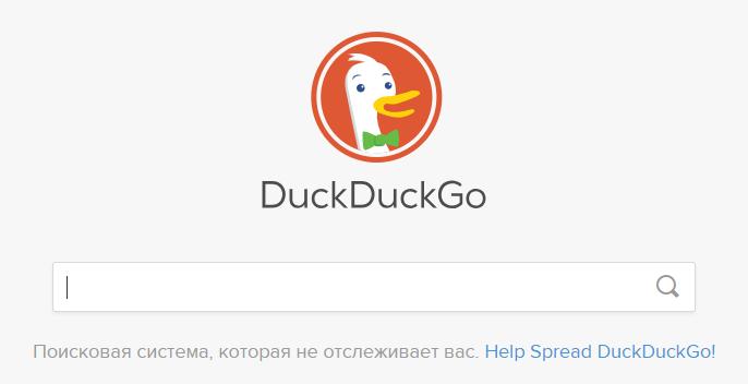 Главная страница DuckDuckGo